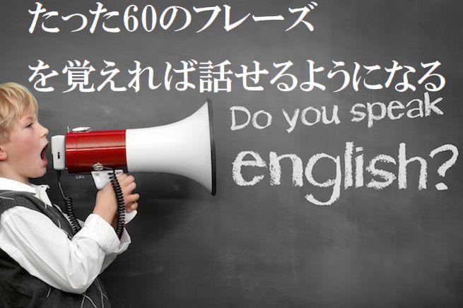 英語60フレーズ
