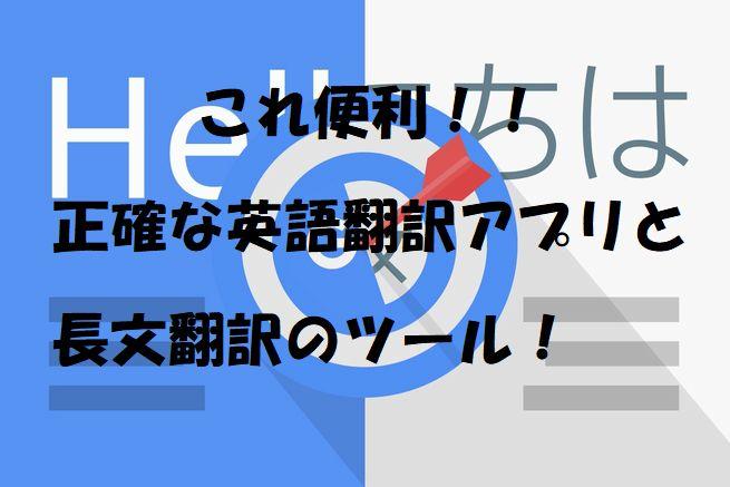 おすすめ!正確な英語翻訳アプリと長文翻訳のツールはコレ!