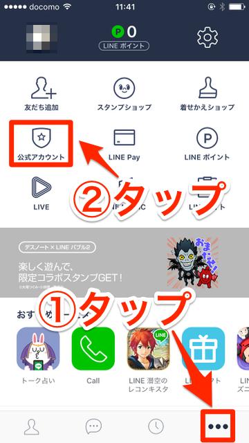 ライン英語翻訳アプリ