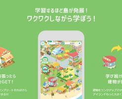 無料英語アプリ