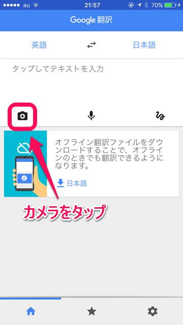 英語翻訳リアルタイムアプリ