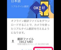 英語翻訳アプリ