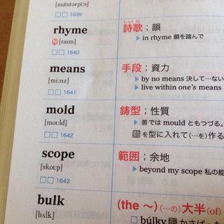 英単語を効率的に短期間で覚える本