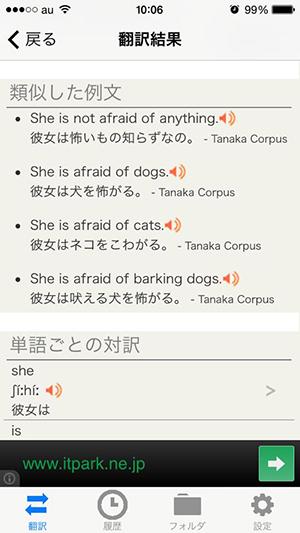 Weblio英語翻訳アプリ