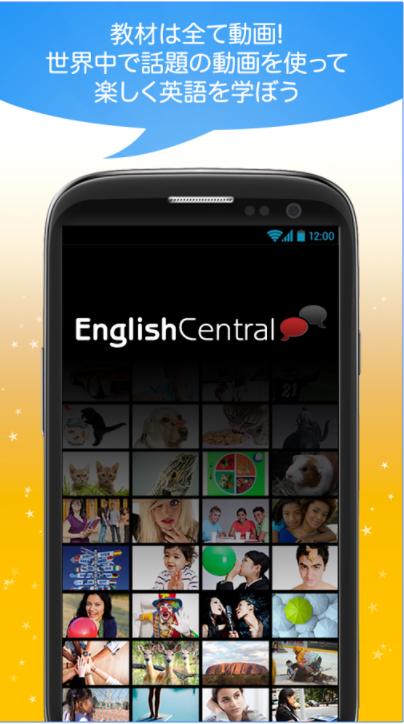 英語おすすめアプリ