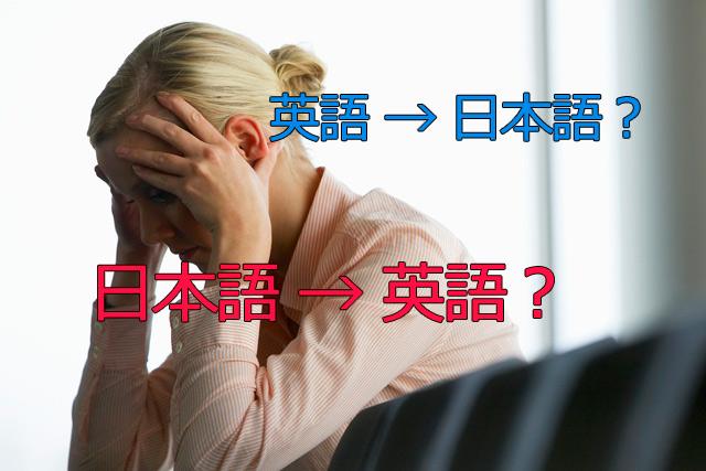 頭で日本語に訳す