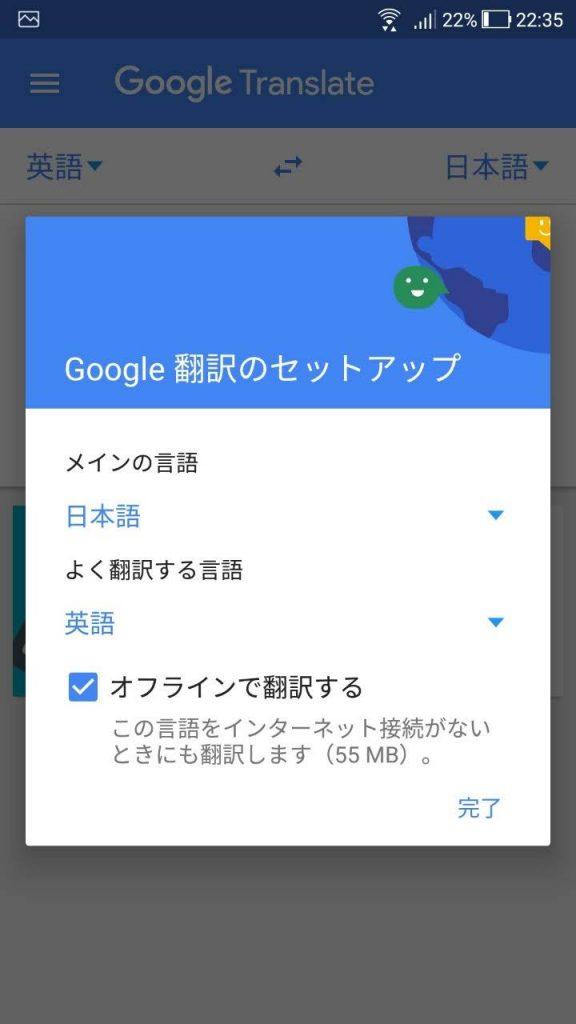 Google翻訳オフライン