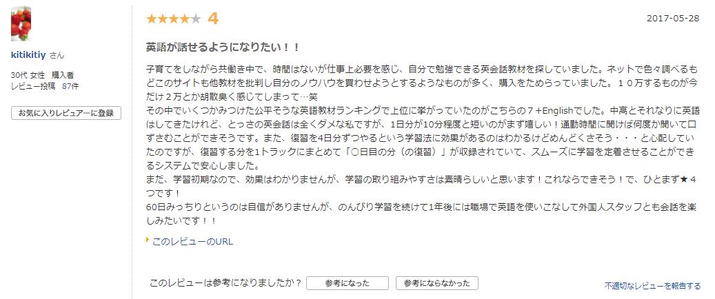 【7+English】口コミと評判