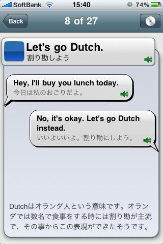 日常英会話のフレーズ集アプリ