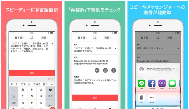 エキサイト翻訳アプリ