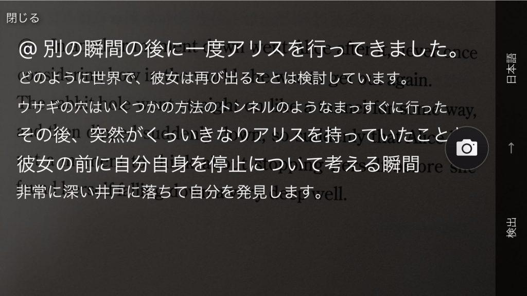 Bing翻訳カメラ
