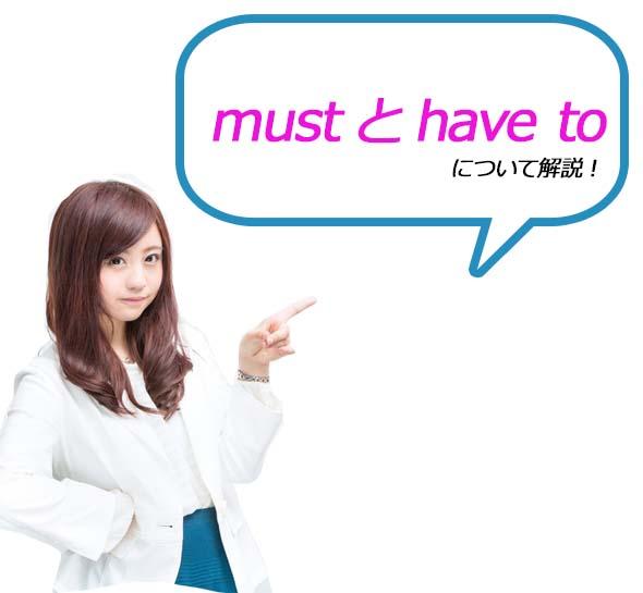 助動詞must /haveの違い