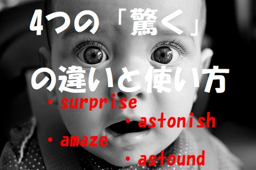 surprise・astonish違いは?