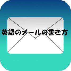 英語のメールの書き方