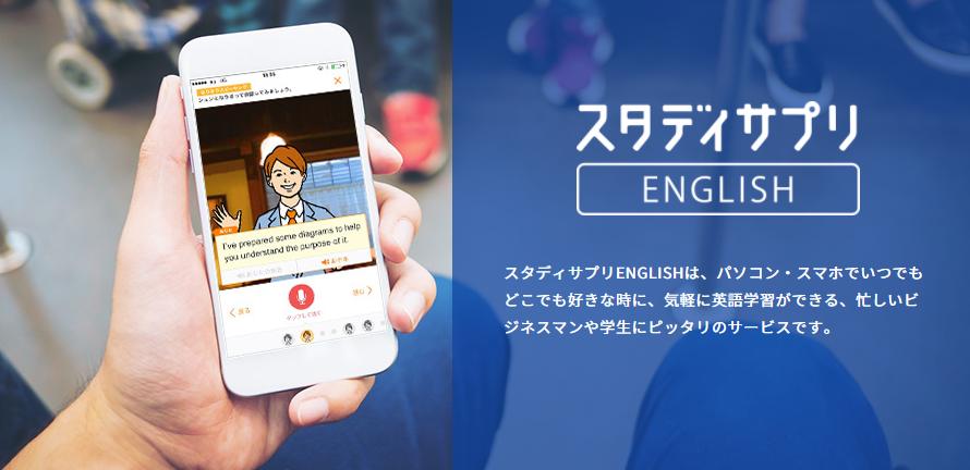 スタディサプリイングリッシュは英語学習アプリ