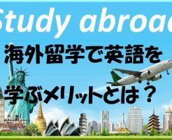 海外留学で英語を学ぶ