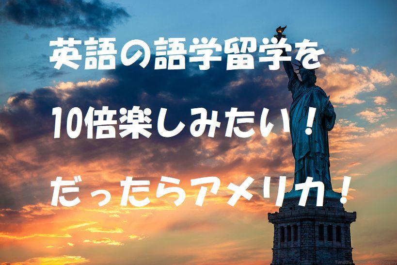 英語の語学留学を10倍楽しみたい!だったらアメリカ!