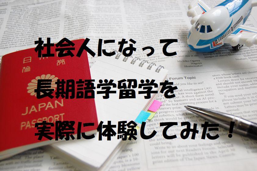 社会人になって長期語学留学を実際に体験してみた!
