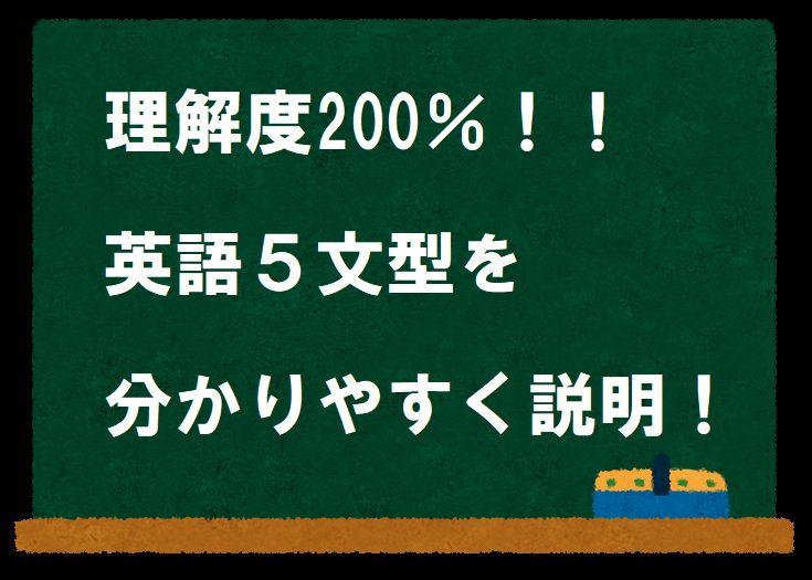 理解度200%!!英語5文型一覧と見分け方を例文で分かりやすく説明!