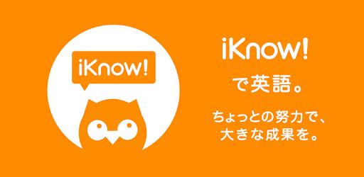 英語アプリIknow